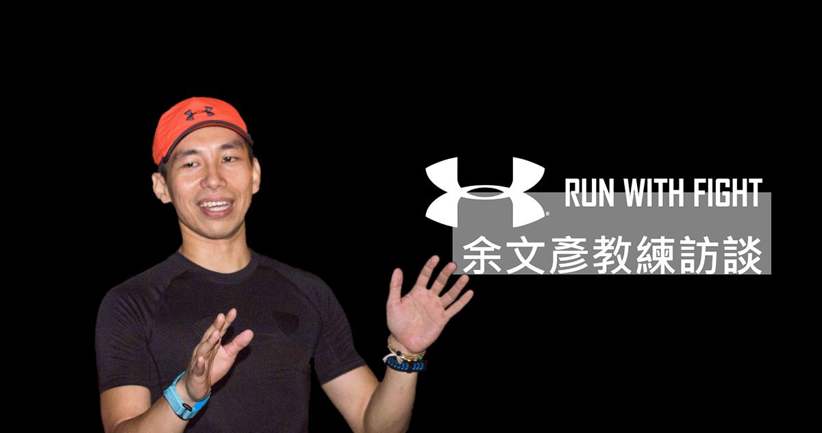 余文彥教練跑步心法專訪